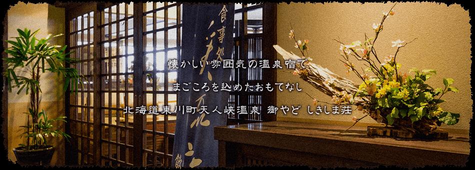 懐かしい雰囲気の温泉宿で まごころを込めたおもてなし 北海道東川町天人峡温泉 御やど しきしま荘